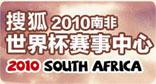 数据库,南非世界杯