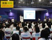 2010国际青年能源与气候变化峰会现场