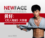 newface:黄轩