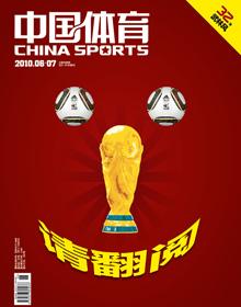 《中国体育》
