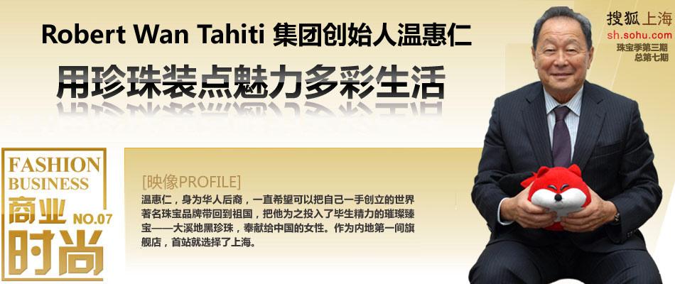 温惠仁;大溪地珍珠;珍珠;Robert Wan Tahiti集团创始人、总裁温惠仁