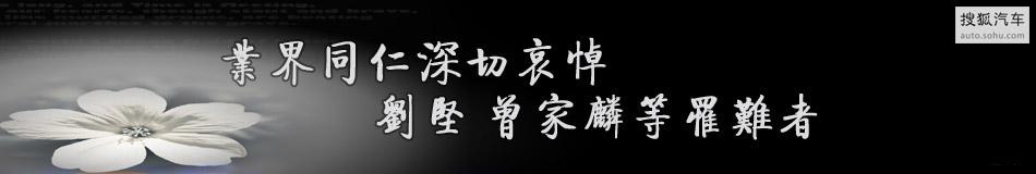 业界同仁深切哀悼刘坚、曾家麟等罹难者