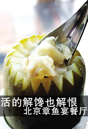 北京章鱼宴餐厅