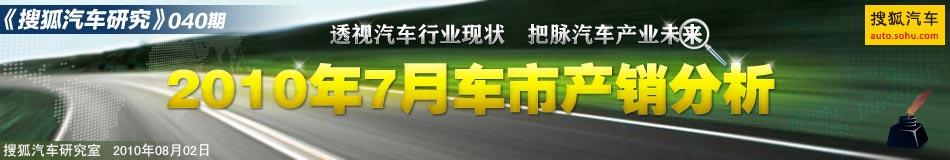 2010年7月汽车销量排行榜及分析点评--搜狐汽车研究第040期