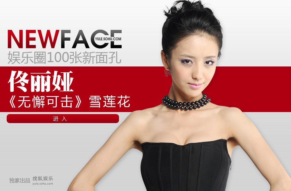 点击进入:newface佟丽娅