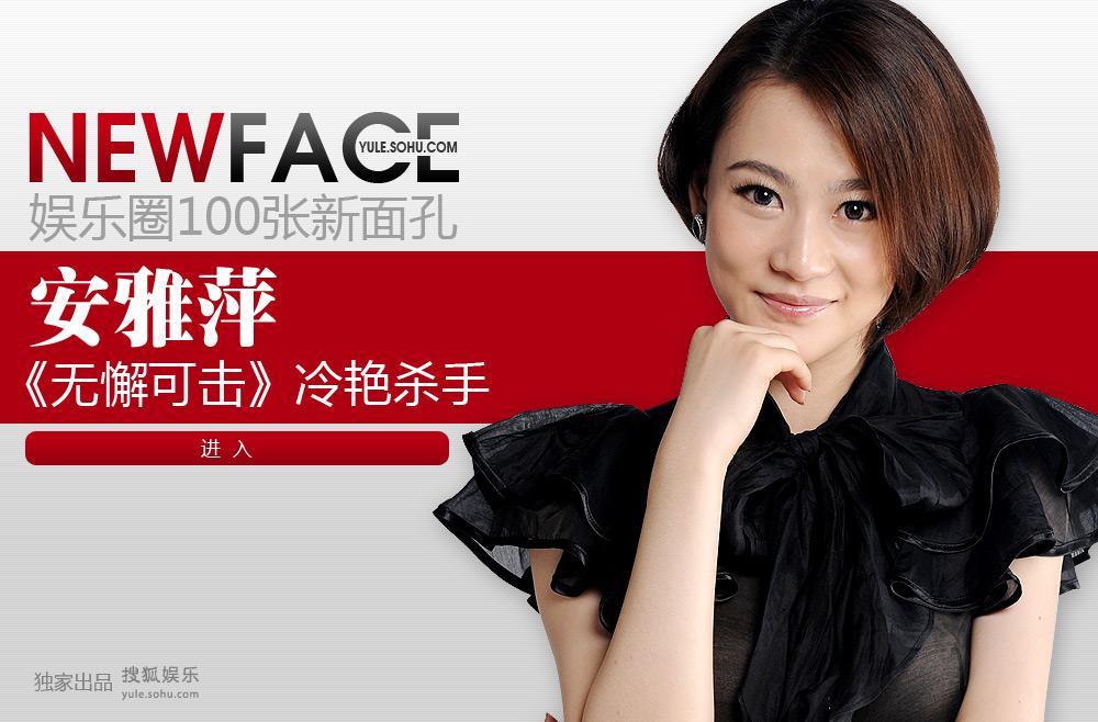 点击进入:newface安雅萍