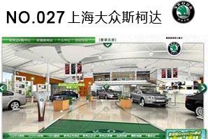 上海大众:斯柯达e购网络平台的创新
