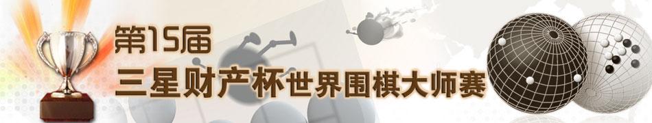 第15届三星财产杯世界围棋大师赛,三星杯围棋赛,三星杯,古力,李世石,孔杰,李昌镐,常昊,围棋新闻,围棋美女