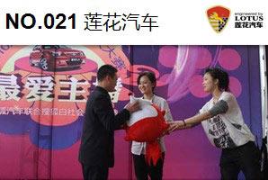 莲花赞助:搜狐最爱主播