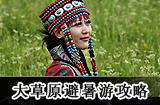 内蒙古草原旅游攻略