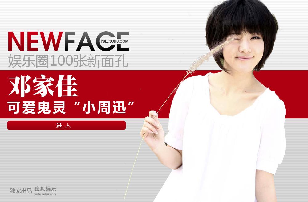点击进入:newface邓家佳