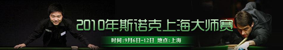 2010年斯诺克上海大师赛,斯诺克上海大师赛,斯诺克上海赛,斯诺克,上海赛,上海大师赛新闻,上海大师赛图片,上海大师赛签表,上海大师赛赛程,丁俊晖,奥沙利文,傅家俊,希金斯,梁文博