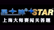 斯诺克上海大师赛
