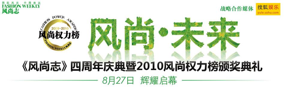《风尚志》四周年庆典