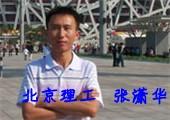 北京理工大学张潇华