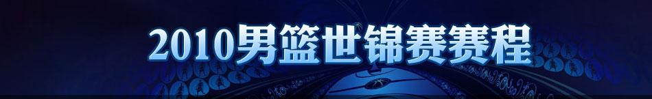男篮世锦赛赛程