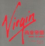 Virgin商业帝国:理查德-布兰森自传
