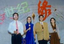 90年代迎新晚会