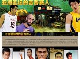 亚洲篮坛的吉普赛人