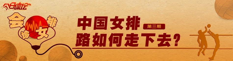 中国女排,女排,换帅,病根,世界女排,王宝泉,诊断,会诊女排第三期