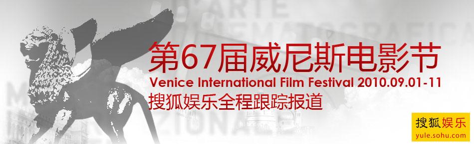 第67威尼斯国际电影节,67威尼斯,2010威尼斯电影节
