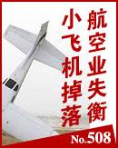 航空业失衡小飞机掉落