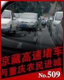 京藏高速堵车与农民进城