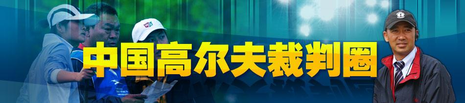 中国高尔夫裁判圈,高尔夫,裁判