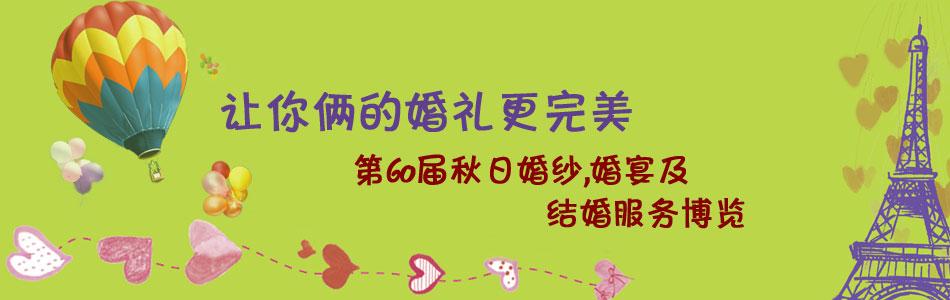 第60届秋日婚纱,婚宴及结婚服务博览