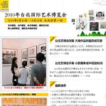 2010台北国际艺术博览会