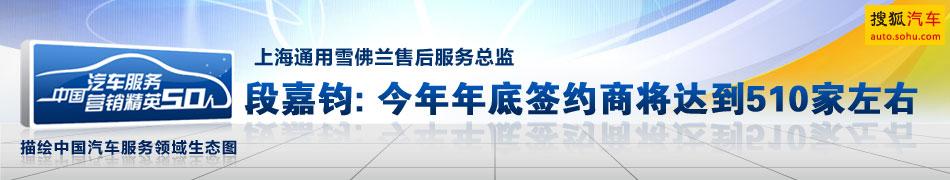 上海通用雪佛兰售后服务总监段嘉钧 今年年底签约商将达到510家左右