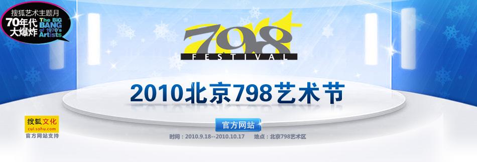 2010北京798艺术节