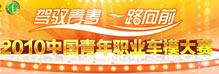 2010中国青年职业车模大赛