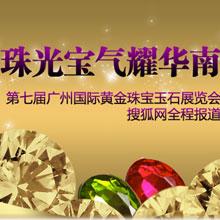 广州国际珠宝展