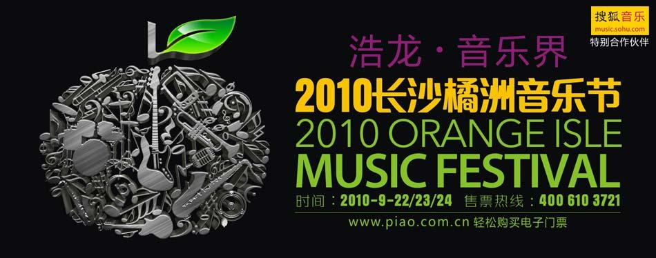 2010长沙橘洲音乐节