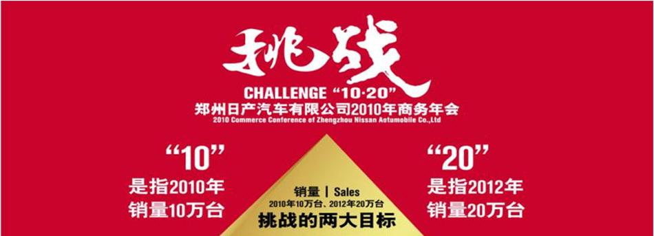 郑州日产10.20计划目标