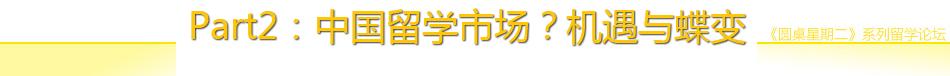 圆桌星期二,留学市场总监论坛,搜狐出国,留学中介,留学专家