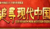 新中国成立60周年