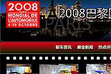 2008巴黎国际车展