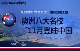 澳洲八大名校登陆中国