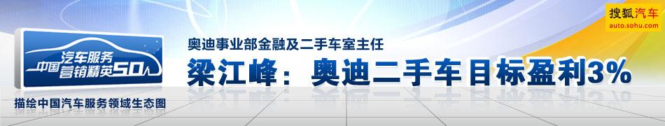 奥迪事业部金融及二手车室主任梁江峰