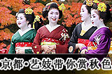京都旅游攻略