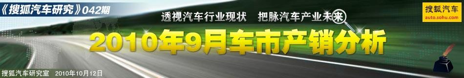 2010年9月汽车销量排行榜及分析点评--搜狐汽车研究第042期