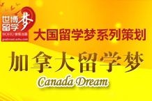 加拿大留学梦