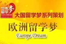 欧洲留学梦