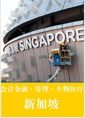 亚洲留学,留学亚洲,留学新政,留学专业,留学指导,留学误区,留学日本,留学韩国,留学新加坡,留学马来西亚,留学泰国