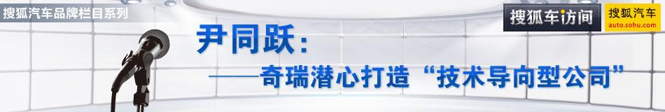 """尹同跃:奇瑞潜心打造""""技术导向型公司"""""""
