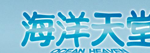 海洋天堂在线收看