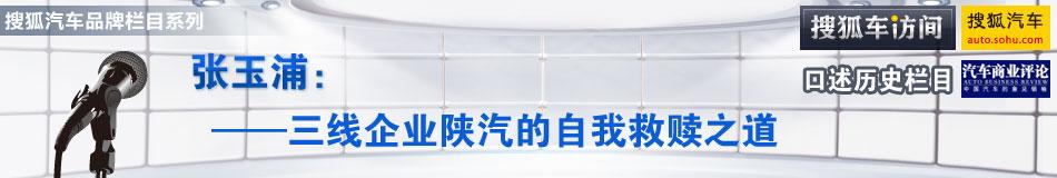 张玉浦:三线企业陕汽的自我救赎之道
