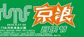 2010京浪音乐节